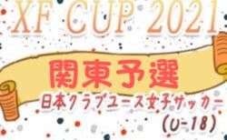 第3回日本クラブユース女子サッカー大会(U-18) 2021関東予選   6/12までの追加結果掲載!情報ありがとうございます!横須賀シーガルズ,世田谷スフィーダ,ちふれASエルフィン,1FC川越水上公園メニーナU-18全国大会出場決定!続報もお待ちしています