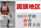 【6/20まで全試合延期】2021年度 関東ユース(U-13)サッカーリーグ 第3節は6/12,13他開催予定!