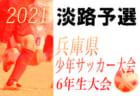 【大会中止】2021年度 第14回 JA共済カップ 三重県少年サッカー大会・少女部大会(U-11)5/9,16,23開催!  組み合わせ掲載!