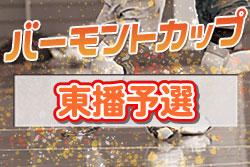 2021年度 JFA第31回バーモントカップ全日本U-12フットサル選手権大会 東播地区予選(兵庫) 組み合わせ掲載 5/4開催!