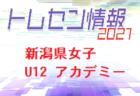 2021年度新潟県トレセン女子U-14 選手選考会 4/17開催