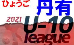 2021年度 丹有U-10前期リーグ 兼 第66回丹有少年サッカー大会U-10 4/18結果速報! 決勝トーナメントは5/9