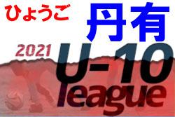 2021年度 丹有U-10前期リーグ 兼 第66回丹有少年サッカー大会U-10 4/18全結果!決勝トーナメントは6/13