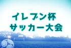 JFA U-10サッカーリーグ2021 in 栃木 宇河地域リーグ戦 前期 4/10第1節結果更新!第2節は4/24開催!結果入力ありがとうございます!続報をお待ちしています!