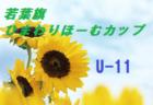 2021年度AOFA第53回青森県U-12サッカー大会八戸地区予選 決勝T結果掲載!