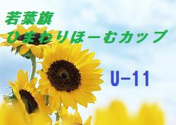 【大会中止】2021年度 若葉旗・ひまわりほーむカップ争奪 第37回石川県ジュニアサッカー大会 石川(U-11)