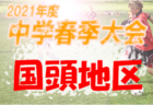 2021年度 バーモントカップ第31回全日本U-12フットサル選手権大会 道南ブロック大会(北海道)全道大会出場チーム決定!