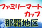 JFA U-12サッカーリーグ2021和歌山ホップリーグ 西牟婁ブロック 4/18開催分の情報提供お待ちしています 次戦予定は5/1