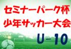 2021年度 南紀交流カップU-10(和歌山) 4/11判明分更新!決勝はバレンティア vs ジュンレーロ!未判明分情報提供お待ちしています