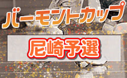 2021年度 JFAバーモントカップ第31回全日本U-12フットサル選手権大会尼崎予選(兵庫)優勝はクリアティーバ尼崎!