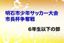 2021年度 明石市少年サッカー大会  市長杯争奪戦(兵庫)【6年生以下の部】 優勝はレッドスター!