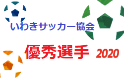 2020年度 NPO法人いわきサッカー協会 優秀選手発表のお知らせ!