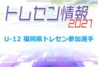 【メンバー】2021年度 U-12 福岡県トレセン後期選手選考会 選考結果発表のお知らせ!