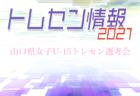 2021年度 芳賀地区U-10リーグ戦 (栃木県) 前期 4/10,11第1・2節全結果更新!第3節は5/8開催!全結果入力ありがとうございます!