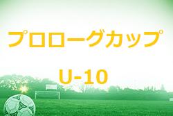 プロローグカップ 1st 2021 U-10  福岡県 優勝はルーザ!