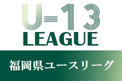 2021年度福岡県ユース(U-13)サッカーリーグ  7/25 結果速報!ご入力お待ちしています!