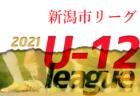 2021年度 県央少年サッカーリーグ 5年生リーグ (神奈川県) 6/12,13結果更新!次は6/20開催予定!結果入力やPKコメントありがとうございます!