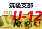 2021筑前支部 U-12リーグ まとめ 福岡県 宗像支部リーグ 4/18 結果速報!結果情報お待ちしています!