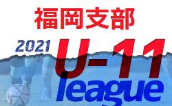 2021福岡支部リーグU-11 次回 6月以降に延期の情報あり