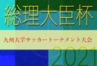 2021年度 神戸市サッカー協会U-12少女サッカーリーグ4部B(兵庫)4/25結果! 次回日程情報募集中です