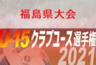 【メンバー】2021年度 九州トレセン女子 U-16 大会参加選手 選考会結果発表のお知らせ!