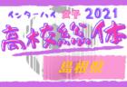 2021年度 島根県高校総体サッカー競技(女子の部)インターハイ 優勝は松江商業高校!