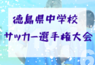 2021年度 NHK杯第76回徳島県中学校サッカー選手権大会 4/17.18結果掲載!次戦情報募集