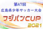 2021年度 ルーキーリーグ東北 U-16   7/22~25結果速報!