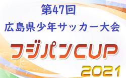 【大会延期】2021年度 第47回 広島県少年サッカー大会 県大会 10/9.10→来年2/19.20へ