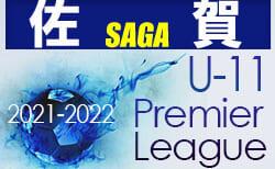 2021-2022 アイリスオーヤマプレミアリーグ佐賀U-11 5/8.9結果速報!