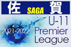 2021-2022 アイリスオーヤマプレミアリーグ佐賀U-11 5/8.9結果情報募集中です