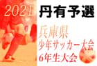 2021年度 第54回兵庫県少年サッカー大会6年生大会 伊丹予選 4/29.5/3.4開催! 組み合わせ情報募集中です