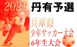【延期】2021年度 第54回兵庫県少年サッカー大会6年生大会 丹有予選 日程・組み合わせ情報募集中です
