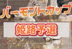 2021年度 JFAバーモントカップ第31回全日本U-12フットサル選手権大会芦屋予選 日程・組み合わせ情報募集中です