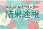 2021年度 バーモントカップ 第31回全日本U-12フットサル選手権大会 福岡中央大会 大会情報お待ちしています!