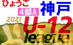 【延期】2021年度 神戸市サッカー協会U-12少女サッカーリーグ4部A(兵庫)次回6/5以降に延期