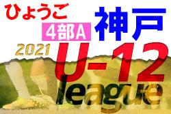 2021年度 神戸市サッカー協会U-12少女サッカーリーグ4部A(兵庫)10/24結果情報募集中です! 次回11/3