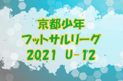 2021年度 京都少年フットサルリーグU-12 6/20〜開催!