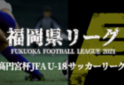 【4/18 LIVE配信実施決定!】 高円宮杯 JFA U-18 サッカーリーグ1部 福岡県リーグ2021