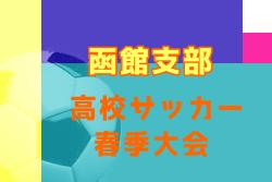 2021年度 高体連函館支部春季サッカー大会(北海道)4/18~20結果募集!情報お待ちしています!