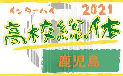 2021年度 第74回鹿児島県高校総体男子サッカー競技大会(インターハイ) 組合せお待ちしています。5/23~開催