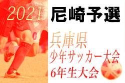 2021年度 第54回兵庫県少年サッカー大会6年生大会 尼崎予選 組み合わせ掲載 5月以降に延期!