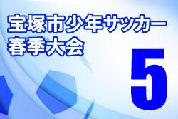 2021年度 宝塚市少年サッカー春季大会5年リーグ(兵庫) 4/17結果速報!
