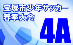 2021年度 宝塚市少年サッカー春季大会 4Aの部(兵庫)優勝は末広FC!