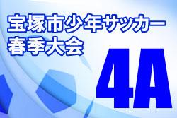 2021年度 宝塚市少年サッカー春季大会 4Aの部(兵庫)4/18結果速報!