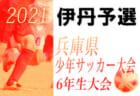 2021年度 第54回兵庫県少年サッカー大会6年生大会 丹有予選 5/3.9開催! 組み合わせ情報募集中です