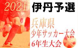 【日程変更】2021年度 第54回兵庫県少年サッカー大会6年生大会 伊丹予選 5/22.23開催 組み合わせ情報募集中です
