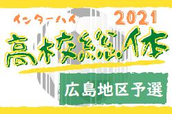2021年度 第74回広島県高等学校総合体育大会サッカーの部 広島地区予選 広島県 4/17開幕!
