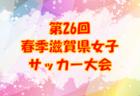 2021年度 第37回うめや杯中学生サッカーリーグ 兼 小樽地区カブスリーグU-15(北海道)5/2結果募集!情報お待ちしています!