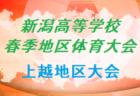 2020-2021 アイリスオーヤマプレミアリーグ京都U-11 4/3までの結果更新!優勝は長岡京SS!残り8試合情報提供お待ちしています